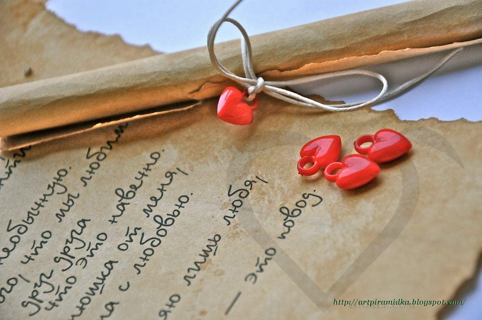 письмо любимому человеку в картинках конечно врачом
